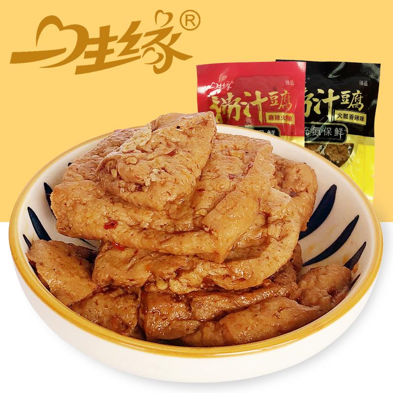 捞汁豆腐重庆辣味零食香辣豆腐干