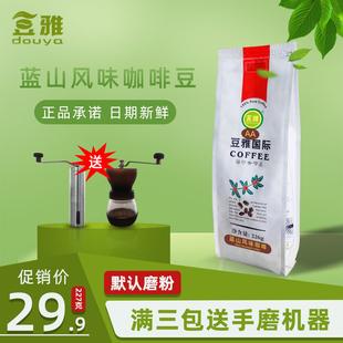 深度烘焙袋装 拼配蓝山风味原装 咖啡豆 豆雅新鲜烘焙咖啡豆 进口