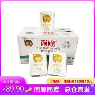 百菲酪水牛纯奶学生早餐营养200ml*20盒整箱新鲜百非酪水牛奶包邮图片
