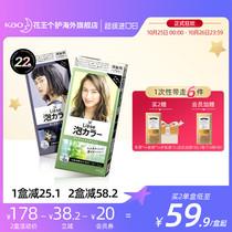 日本花王Liese泡沫植物染发剂膏自己在家泡泡染22色灰棕官方正品