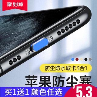 苹果防尘塞充电口iphone11通用airpodspro保护xs塞子ipad数据口xr防护7配件5耳机孔6可爱超萌usb接口防水堵头