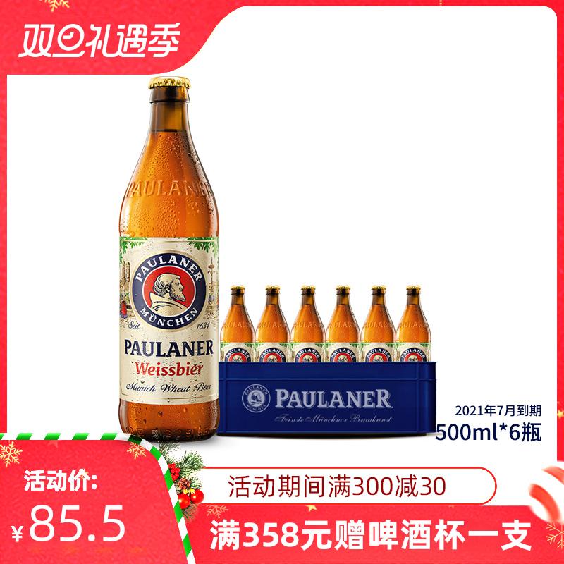 德国进口啤酒paulaner柏龙原装啤酒