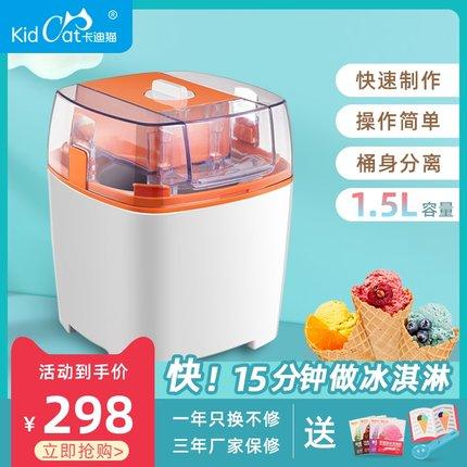 卡迪猫BL1500A 小型自动冰淇淋机家用自制DIY儿童雪糕冰激凌自动