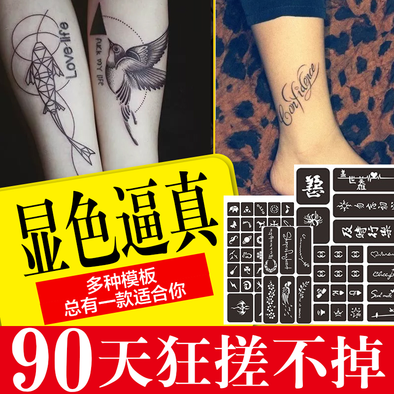 Stencil paper with net red tattoo and INS wind-proof durable flower arm pattern for men and women is not permanently tattoo paste juice for one year