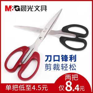 晨光办公家用厨房剪子学生文具剪刀