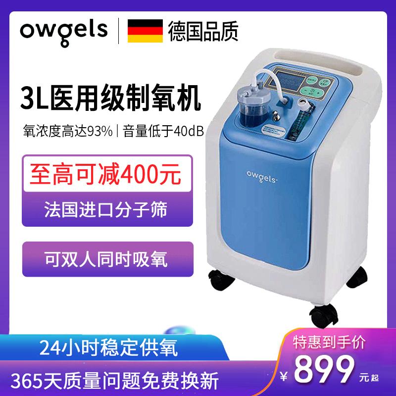 制氧机家用吸氧机老人肺气肿医疗用气喘氧气机呼吸氧气小型雾化器