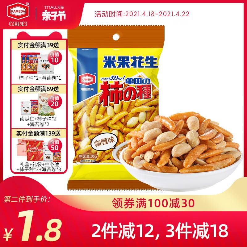 日本卡米达柿子种咖喱味休闲礼包