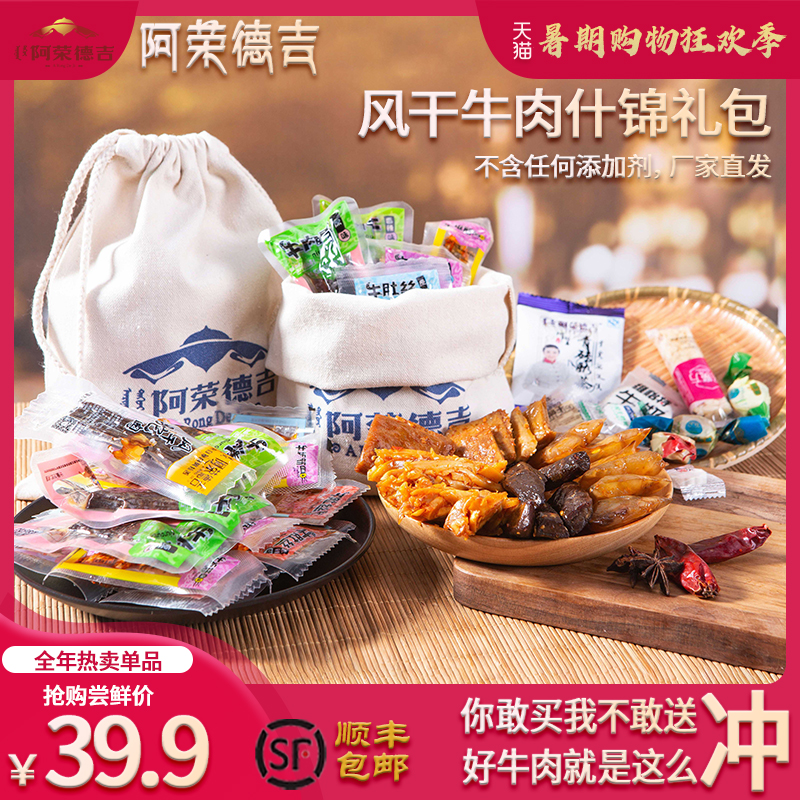 Arong Deji dried beef assorted gift bag Inner Mongolia specialty hand torn beef leisure snacks vacuum independent package
