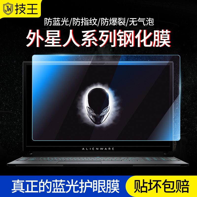 外星人alienware m17屏幕膜 r2 r4笔记本电脑m15r3钢化膜新款15.6游戏本a51m屏幕保护17.3寸抗蓝光r5 r9贴膜