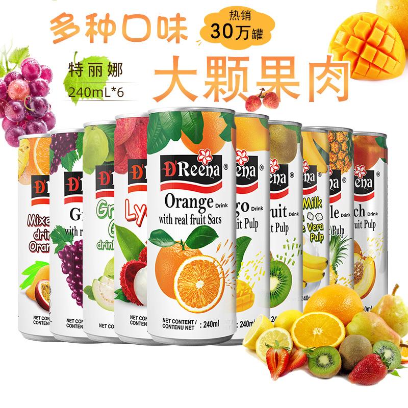 马来进口特丽娜果肉果汁饮料荔枝橙汁饮料整箱批特价混合装6罐