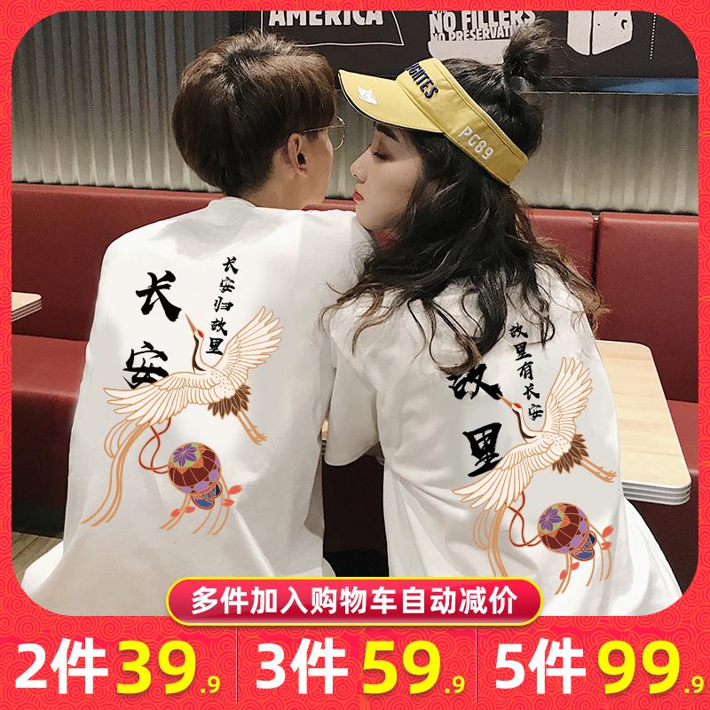 【两件更优惠】情侣装闺蜜故里长安仙鹤小雏菊夏装短袖t恤大码装L图片