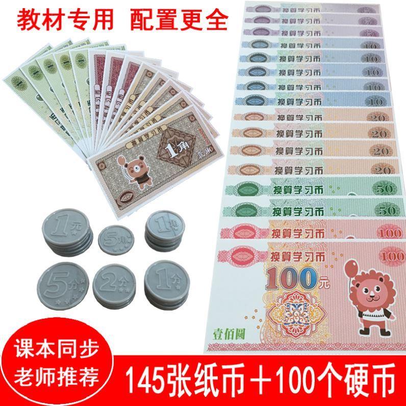 Китайские деньги Артикул 641191804130