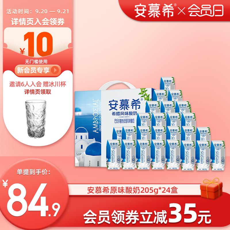 伊利安慕希官方旗舰店希腊风味原味酸奶205g*24盒风味酸牛奶整箱