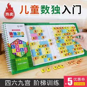 磁性数独游戏棋盘小学生四六九宫格