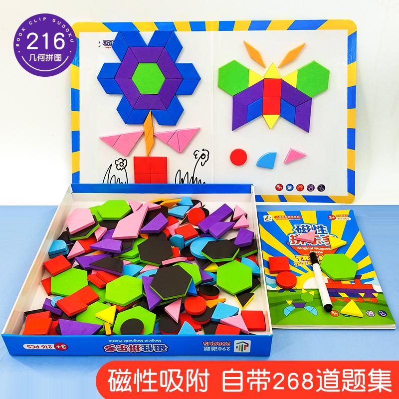 216块磁力几何拼图幼儿园益智力开发磁性七巧板儿童拼图玩具教具
