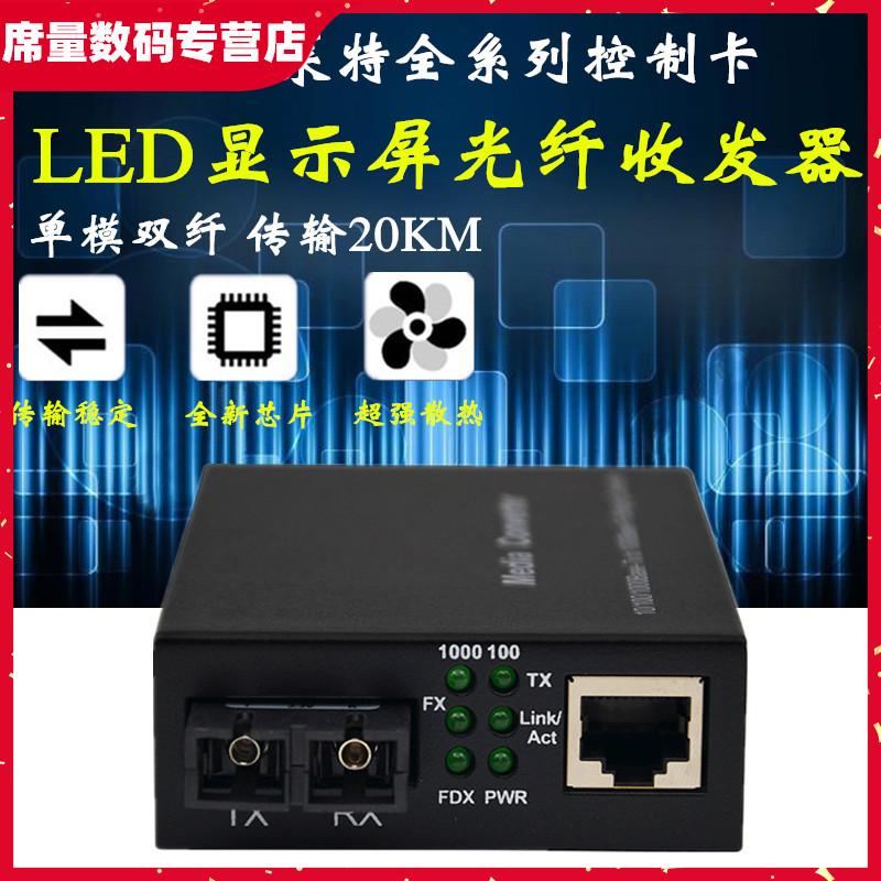 led显示屏兼容卡莱特光纤收发器