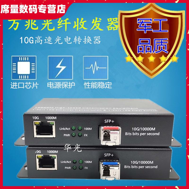 万兆sfp10g网络光电转换器lc收发器