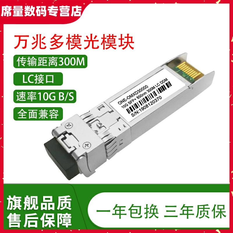万兆sfp光纤模块双纤多模300m兼容各品牌设备 10g光模块