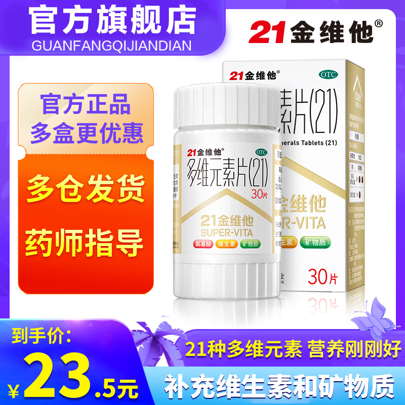 民生21金維彼の多次元元素片複合ビタミンb 30錠b 1 b 2 b 6子供ビタミンCe