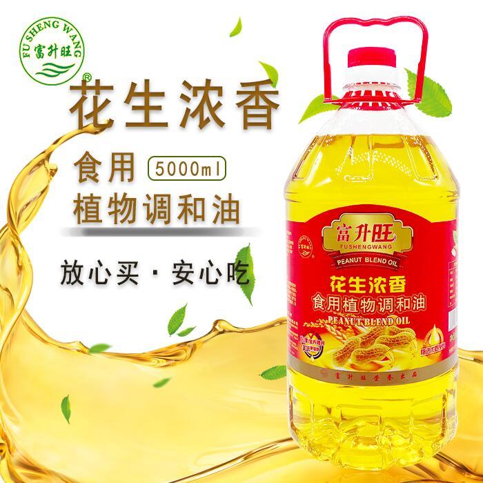 富升旺玉米清香食用植物调和油5L/桶健康清淡食用调和油
