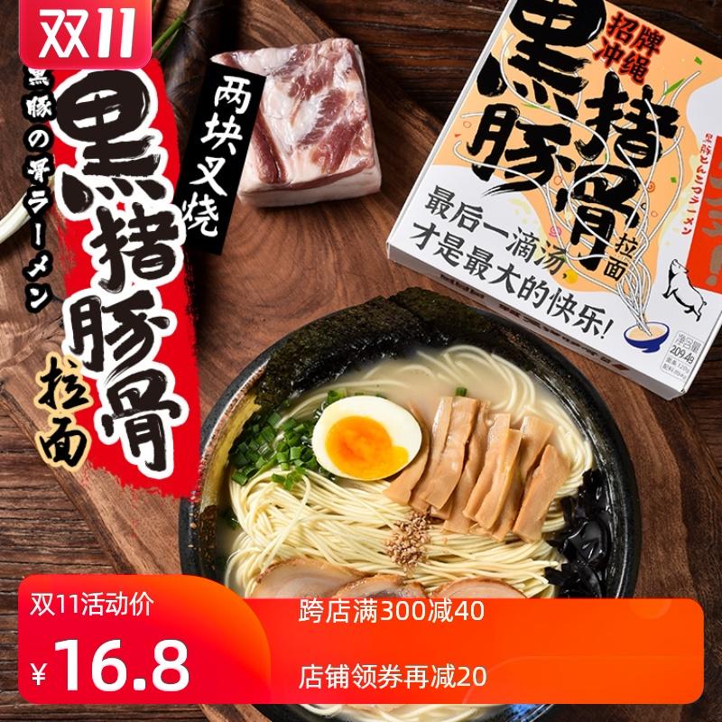 味美冠日式叉烧豚骨网红健康速食面