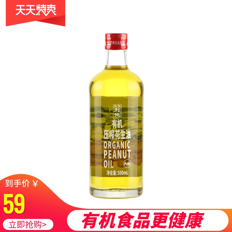Green poly organic peanut oil 500ml primary cold pressed edible oil vegetable oil non transgenic