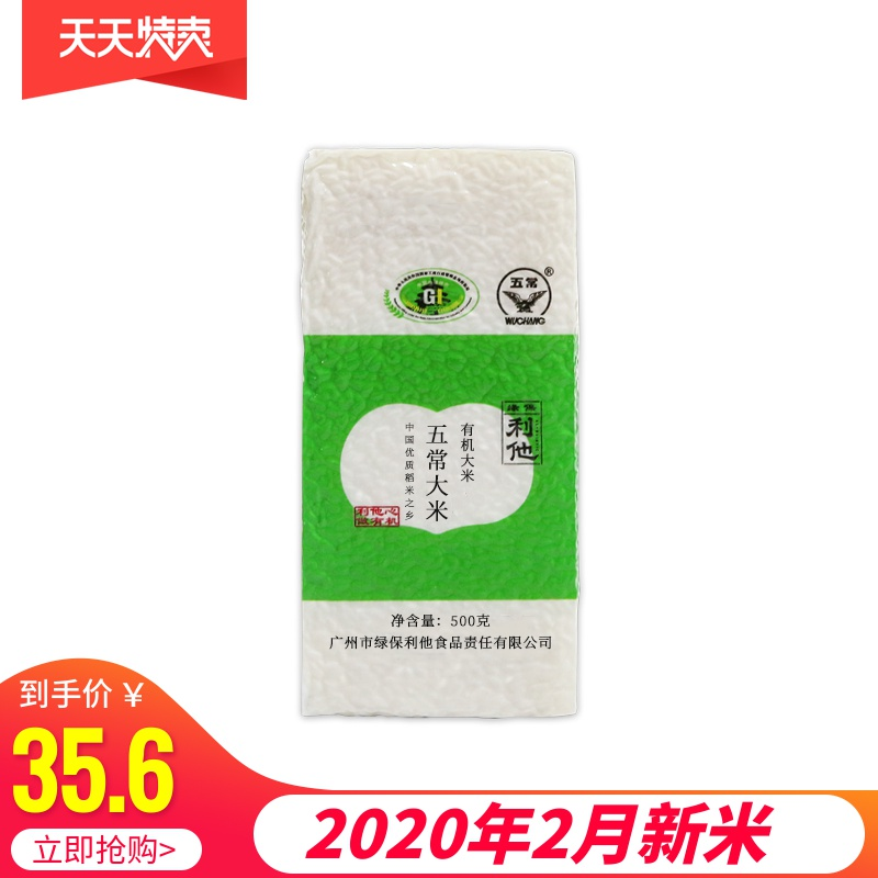 Green poly organic Wuchang rice 500g * 2 bags authentic vacuum small package healthy food non GMO