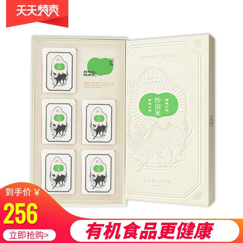 Green poly organic Shatin rice 2.5kg Wuchang rice box gift vacuum packaging 5kg northeast fragrant rice