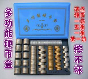 一元硬币盒硬币盒子银行超市收银装放硬币收纳盒点币硬币清点盒
