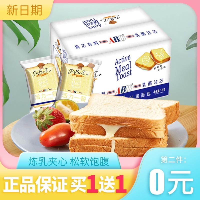 ABD吐司面包零食食品 炼乳夹心营养养胃学生奶酪手撕面包整箱早餐