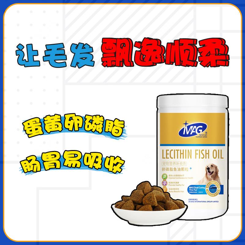 【握小爪】MAG鱼油蛋黄卵磷脂450g 美毛浓密亮丽毛发狗狗奖励零食