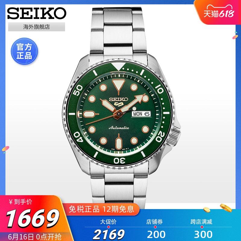 SEIKO精工5号官方正品男士手表绿水鬼机械表运动SRPD63K1