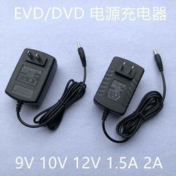 9V12V2A电源适配器适用先科海信步步高谷天DVD\EVD小电视充电器线