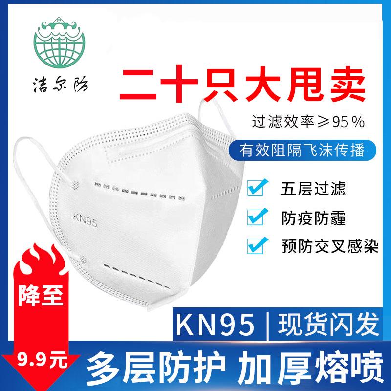 kn95口罩防尘透气工业粉尘白色n95口罩冬天防风防寒男女防护用品