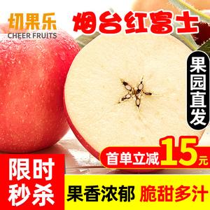 苹果水果新鲜当季整箱冰糖心红富士苹果10斤装山东平果脆烟台正宗