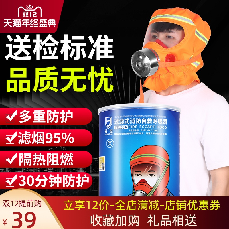 Gas mask fire protection mask smoke proof filter type self rescue breathing apparatus household Escape Hotel 3C