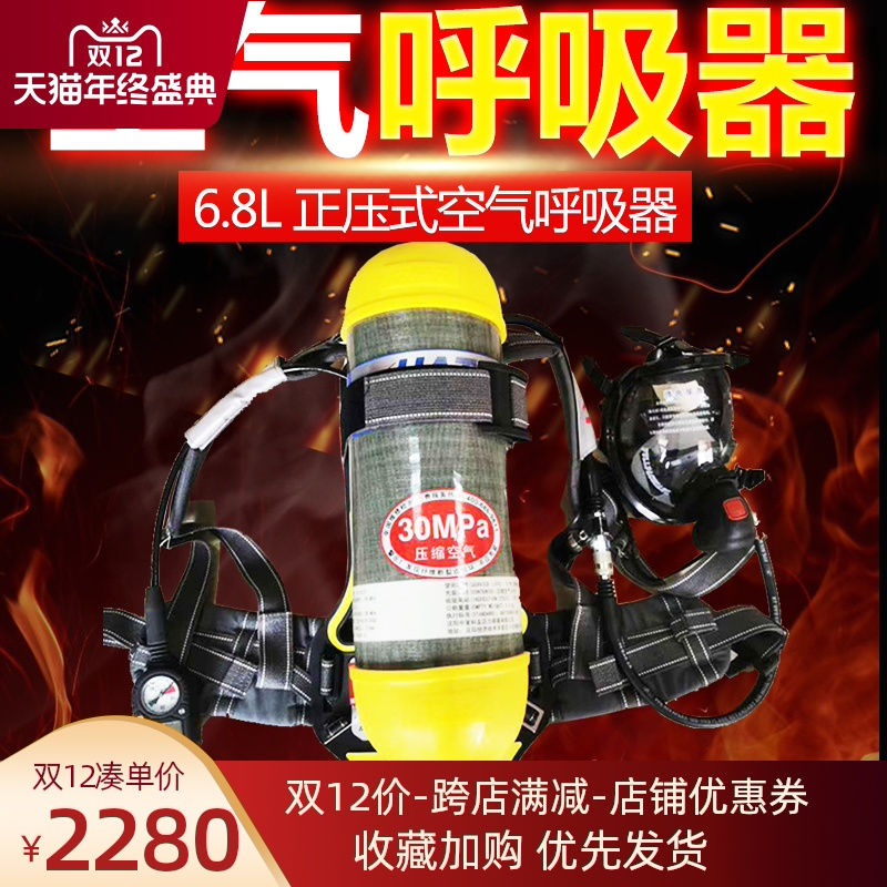 Haiante hat positive pressure fire air respirator 6.8L carbon fiber cylinder self-contained portable mask for self rescue
