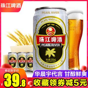 广州老珠江啤酒国产330ml*48听装易拉罐整箱金罐特制原麦纯生12度