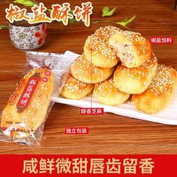 新鲜咸味椒盐酥饼小包装椒盐点心整箱牛舌饼传统糕点手工零食小吃