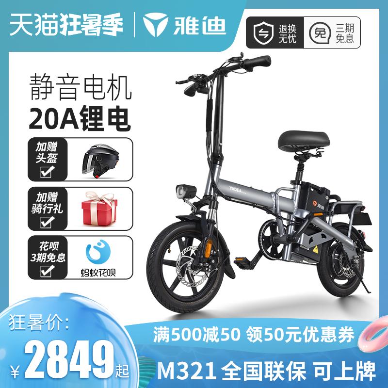 雅迪锂电新国标折叠电动自行车