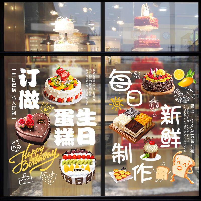 生日蛋糕店玻璃门贴纸个性创意烘焙面包装饰橱窗门贴墙贴画广告