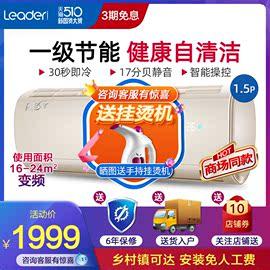 海尔统帅1.5p匹变频家用空调挂机壁挂式卧室内一级能效冷暖两用图片
