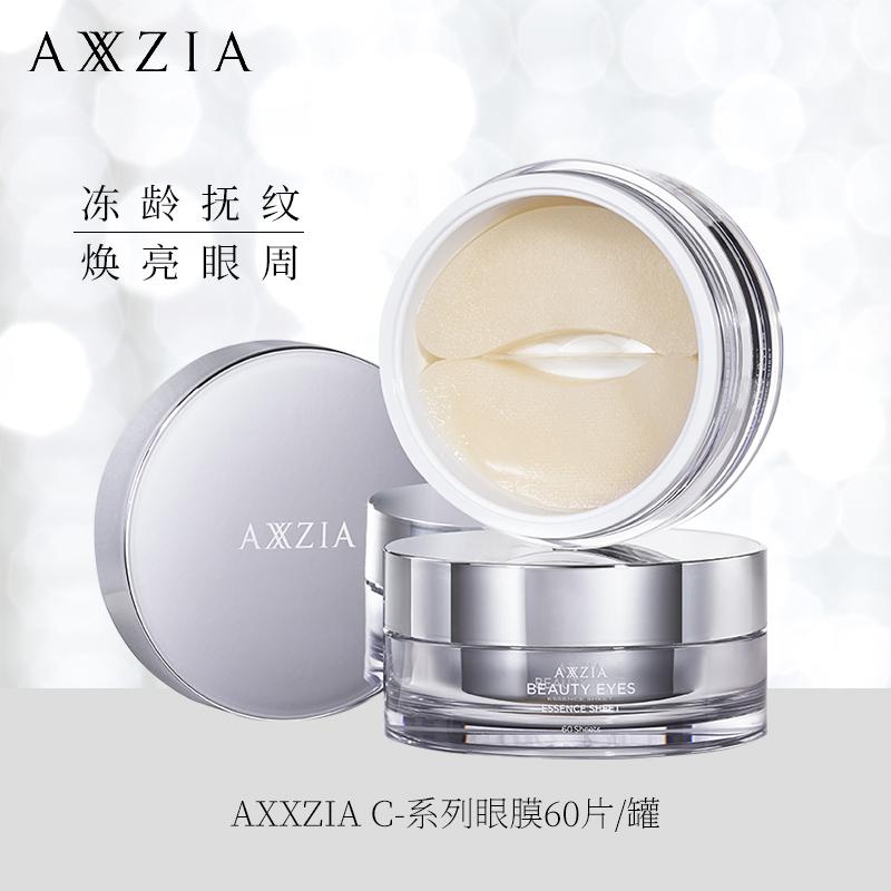 AXXZIA晓姿御颜晶采多效修护眼膜紧致肌肤淡化细纹黑眼圈眼膜贴
