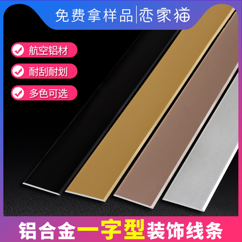 Aluminum alloy flat flat bead edging strip background wall ceiling ceramic tile metal decorative line pressing line strip closing edge strip