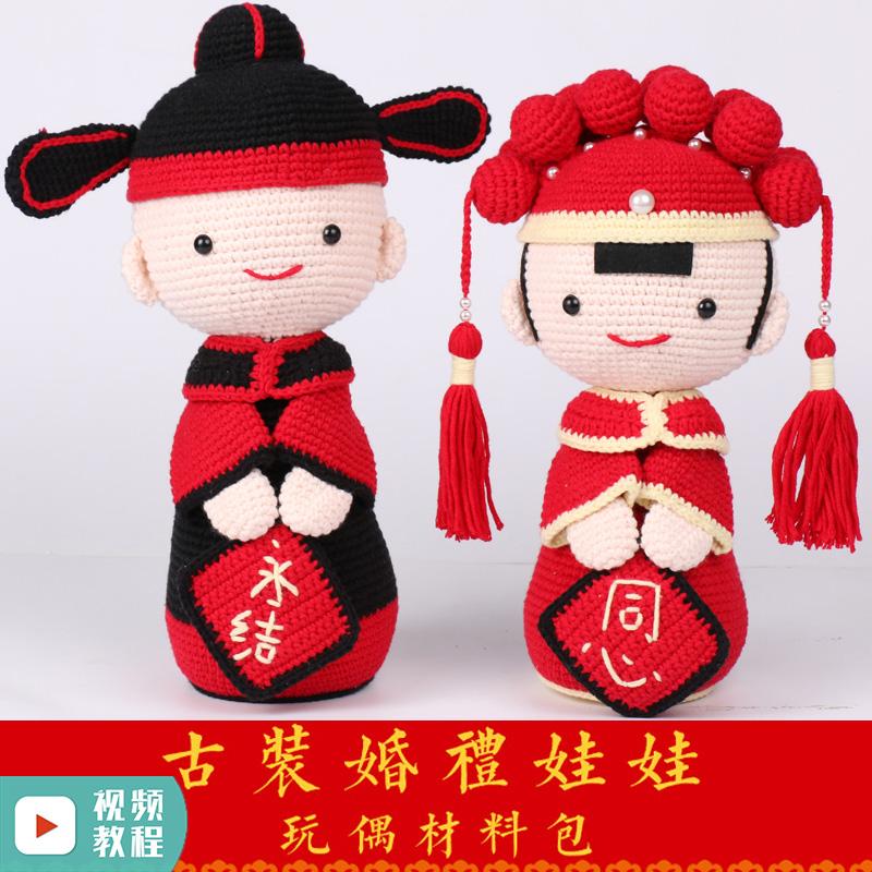 婚礼婚庆毛线手工编织物diy手工制作材料包玩偶钩针织结婚娃娃礼