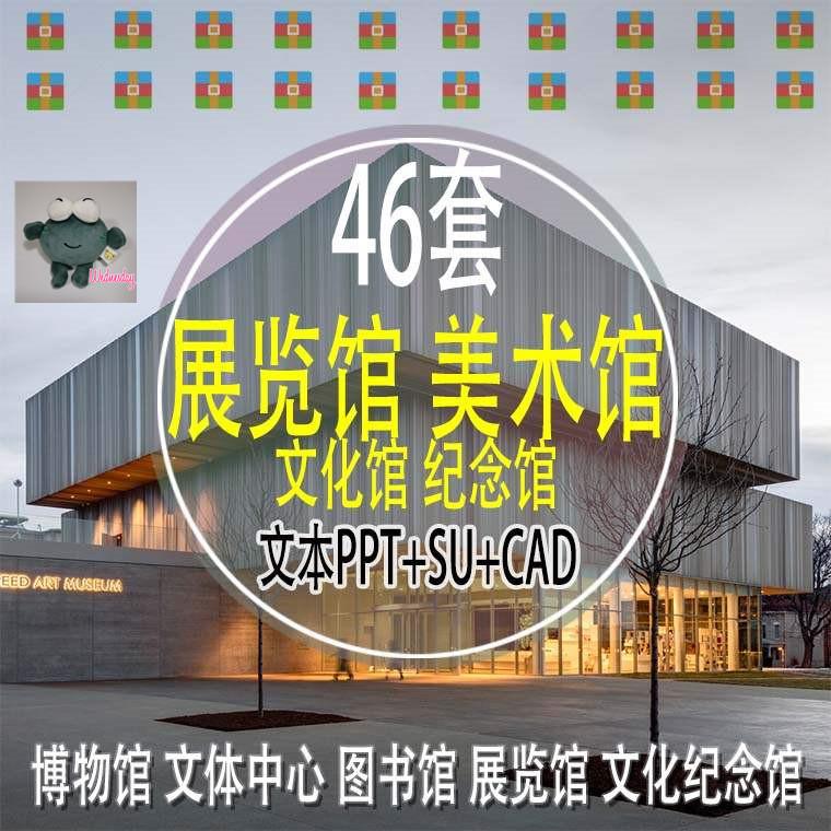 文化展览博物馆建筑cad设计方案文...
