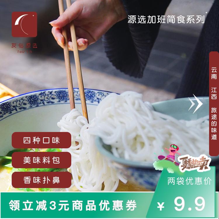 江西の特産品の4種類の味は橋の米の線を渡って2種類の調味料と米粉を持って便利です。