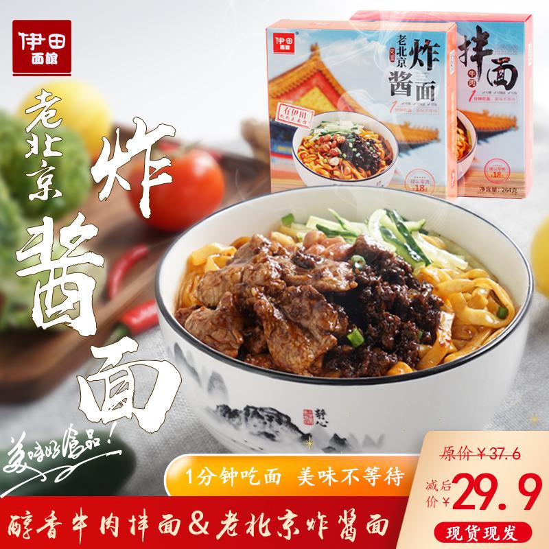 伊田面馆 老北京炸酱面牛肉酱拌面2盒装组合方便速食非油炸网红
