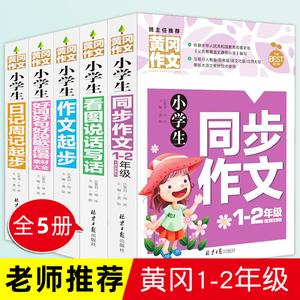 小学生大全全套5册1-2拼音作文书