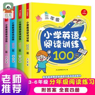 美国小学生阅读优选3 6年级外读物教材小升初英语阅读理解练习题课外阅读书籍 全套4册三四五六年级小学英语阅读拓展训练100篇